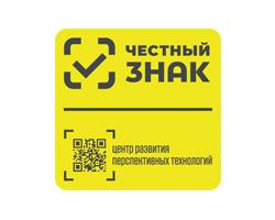 Честный знак маркировка табачных изделий купить в волгограде одноразовую электронную сигарету